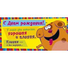 Конверт-открытка для денег - День рождения