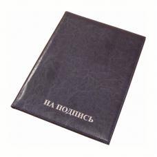 Папка адресная - На подпись - Кожзам