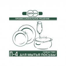Средство для мытья посуды П-4 - 5 л
