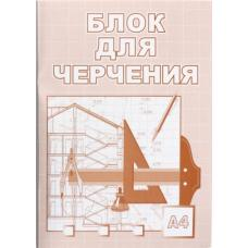 Блок бумаги для черчения Красная Звезда - А4 - 35 листов