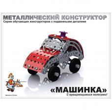 Конструктор металлический - Машинка - 132 элемента