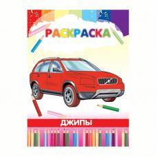 Книжка - раскраска Джипы - А4 - 8 листов