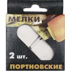 Мелки портновские - 2шт - белые