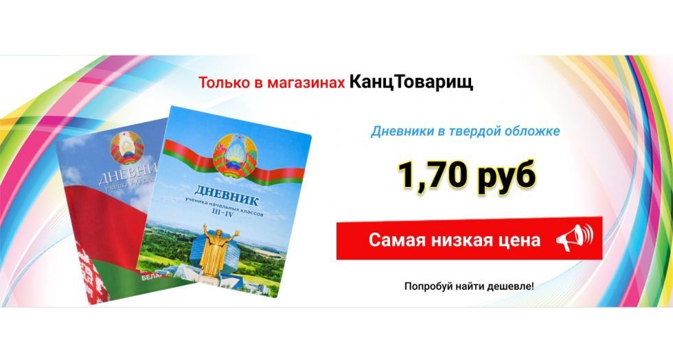 Дневники в твердой обложке по рекордно низким ценам!
