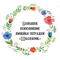 Большое обновление ассортимента тетрадей Школярик!