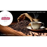 Для любителей натурального зернового кофе!