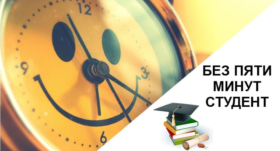 Без пяти минут студент!