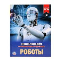 Энциклопедия Умка Роботы - А4 - 48 страниц