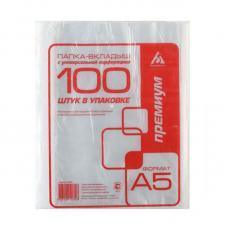 Файл с перфорацией - А5 - 40 мкм - 100 штук - Матовый