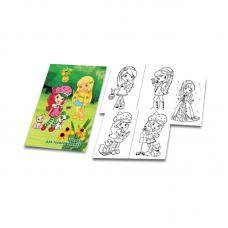 Книжка - раскраска Для девочек - А4 - 8 листов