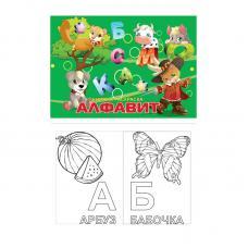 Книжка - раскраска Алфавит - А4 - 16 листов