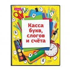 Касса букв, слогов и счета ArtSpace - А5 - ПВХ - Папка
