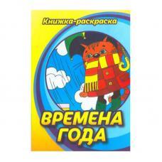 Книжка - раскраска Ассорти - А4 - 16 листов