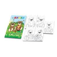 Книжка - раскраска Мишки - А4 - 16 листов
