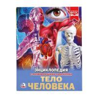 Энциклопедия Умка Тело человека - А4 - 48 страниц