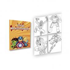 Книжка - раскраска Супергерои - А4 - 8 листов