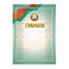 Грамота с государственной символикой 16с213.12 - А4 - Одинарная