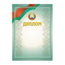 Диплом с государственной символикой - А4