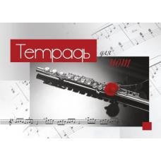 Тетрадь для нот - А5 - 12 листов