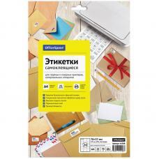 Наклейки бумажные OfficeSpace - А4 - 25 листов - 70*137 мм - Белые - 24 шт на листе