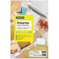 Наклейки бумажные OfficeSpace - А4 - 25 листов - 70*42,3 мм - 21 шт на листе
