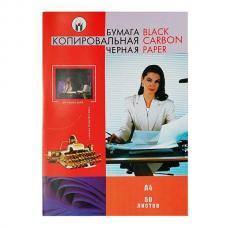 Копировальная бумага - А4 - 50 листов - Черная