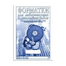 Форматка чертежная для лабораторных и дипломных работ - А4 - 55 листов