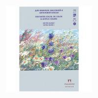 Планшет для акварели Лилия Холдинг - А4 - 16 листов