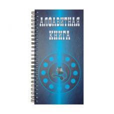Книга алфавитная - 10,2*20,6 см - 160 стр.