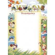 Диплом для детей Брестская типография - А4