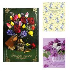 Книижка записная Цветы - А6 - 96 листов