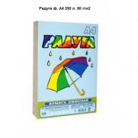 Цветная бумага Радуга - А4 - 80 г/м2 - 250 листов