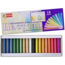 Пастель художественная Петербургская - 18 цветов