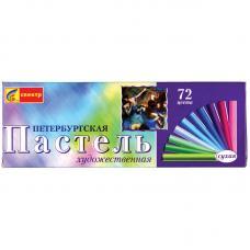 Пастель художественная Спектр - 72 цвета
