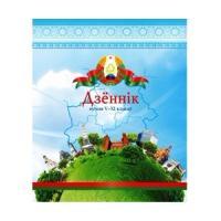 Дневник школьный - B5 - Для учеников V-XI классов - На белорусском языке