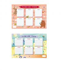 Расписание уроков - 6 дней