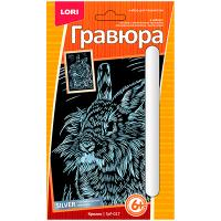 Гравюра Lori Кролик - Со штихелем - Металлик