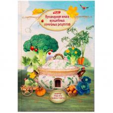 Книга для записи кулинарных рецептов - А5 - 80 листов