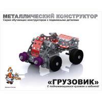Конструктор металлический - Грузовик - 141 элемент