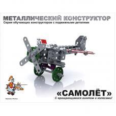 Конструктор металлический - Самолет - 135 элементов
