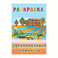 Книжка - раскраска Скоростные самолеты - 8 листов